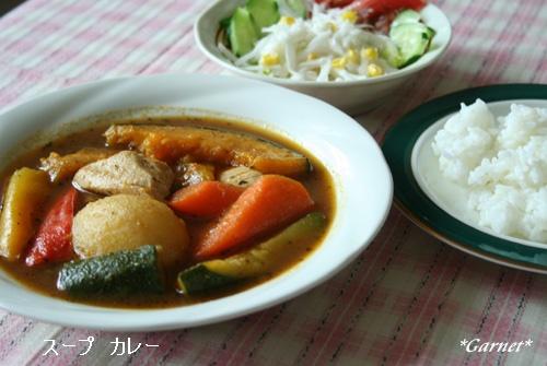 スープ カレー