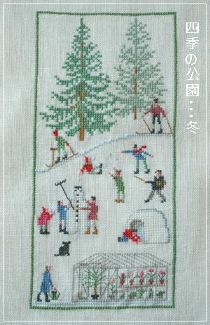 四季の公園 冬
