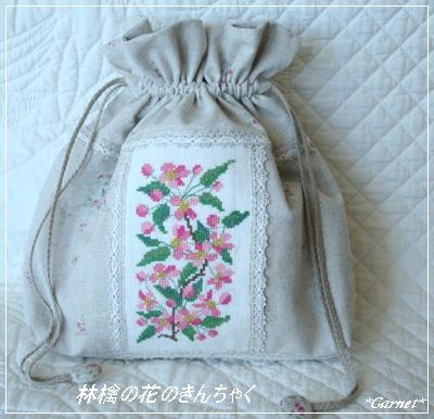 林檎の花の巾着
